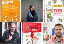 На допомогу сучасним батькам, або три видання до Форуму видавців