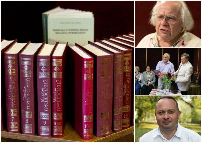 У Львові презентували новий том видання творів Михайла Грушевського