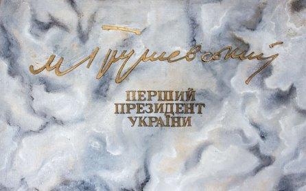 Скульптура Михайла Грушевського у фойє будинку по вул. Винниченка, 18