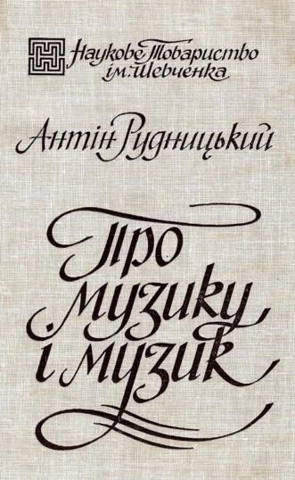 Обкладинка книги А. Рудницького «Про музику і музик»