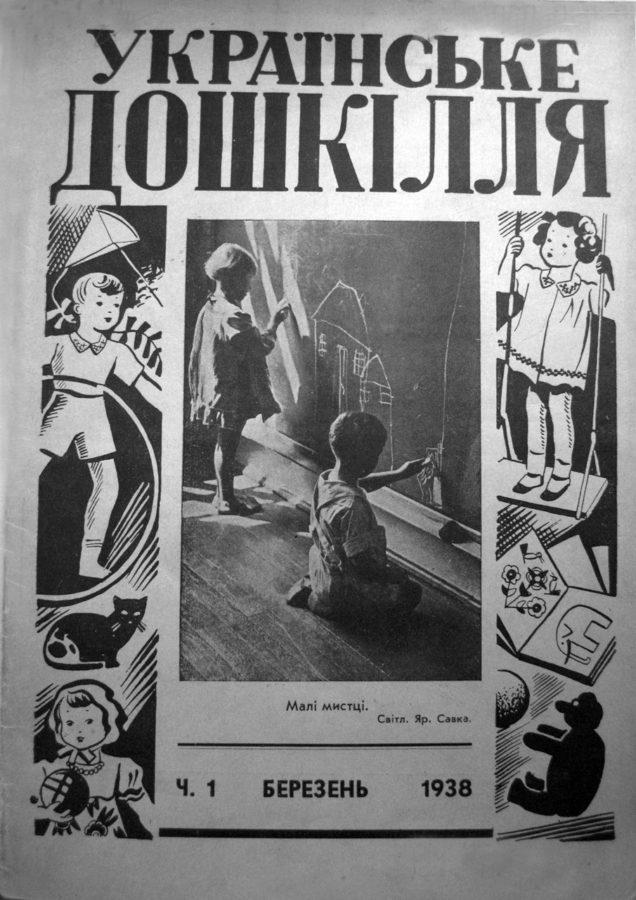 Обкладинка першого числа журналу «Українське дошкілля», 1938 р.