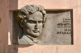 Меморіальна таблиця на будинку, в якому проживав Іван Франко