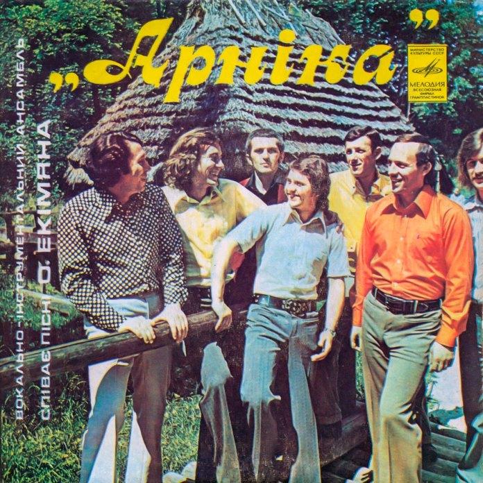 """Обкладинка платівки ВІА """"Арніка"""", 1977 рік"""