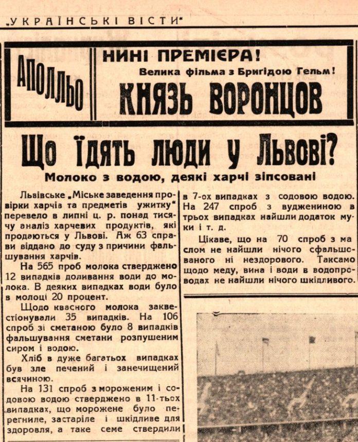 """Газета """"Українські вісти"""" , серпень 1936 р."""