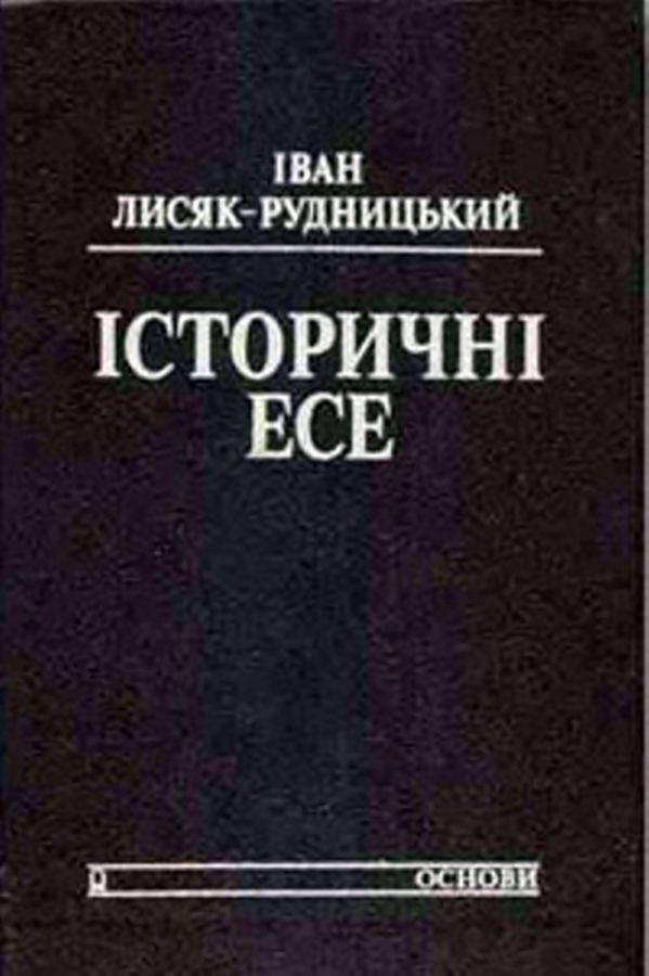 Збірка праць Івана Лисяка-Рудницького. Фото: http://toloka.to/