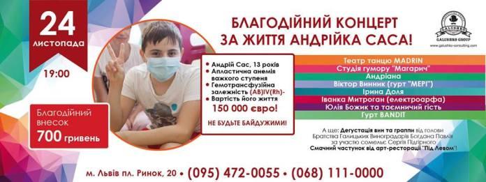 """Благодійний концерт """"За життя Андрійка Саса"""""""