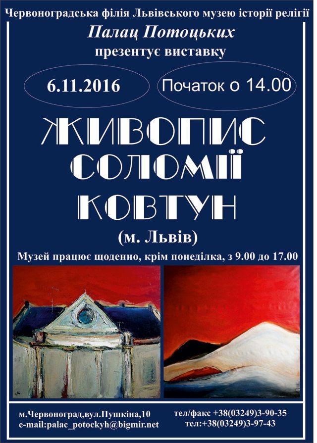 Афіша виставки «Живопис Соломії Ковтун»