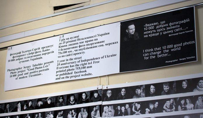 Експозиція проекту «Добрі фото. Львів»