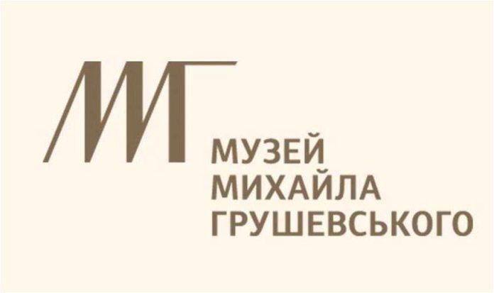 Новий логотип Історико-меморіального музею Михайла Грушевського в Києві