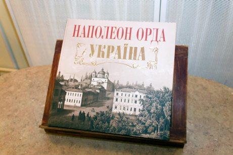 """Експозиція виставки """"Акварелі Наполеона Орди"""""""