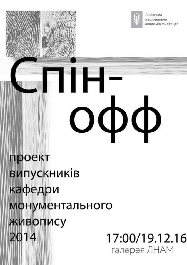 Арт-проект «Спін-офф»