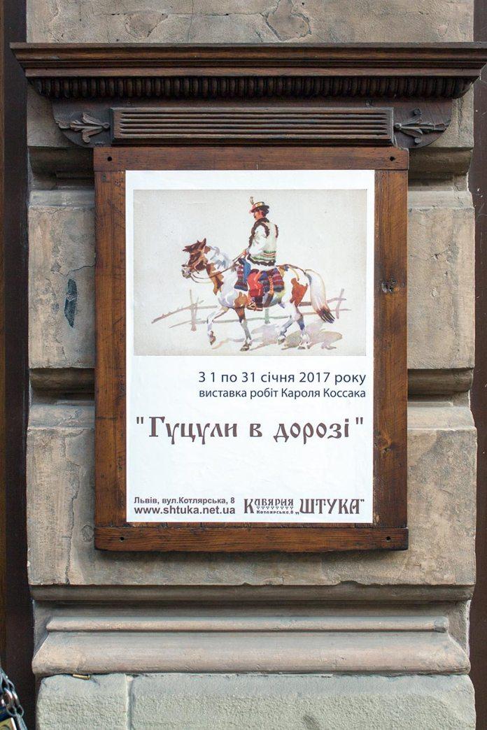 """Реклама виставки """"Гуцули в дорозі"""" на будинку кав'ярні-галереї «Штука»"""