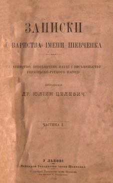 Обкладинка одного з перших видань «Записок НТШ» 1894 р. під редакцією О. Барвінського