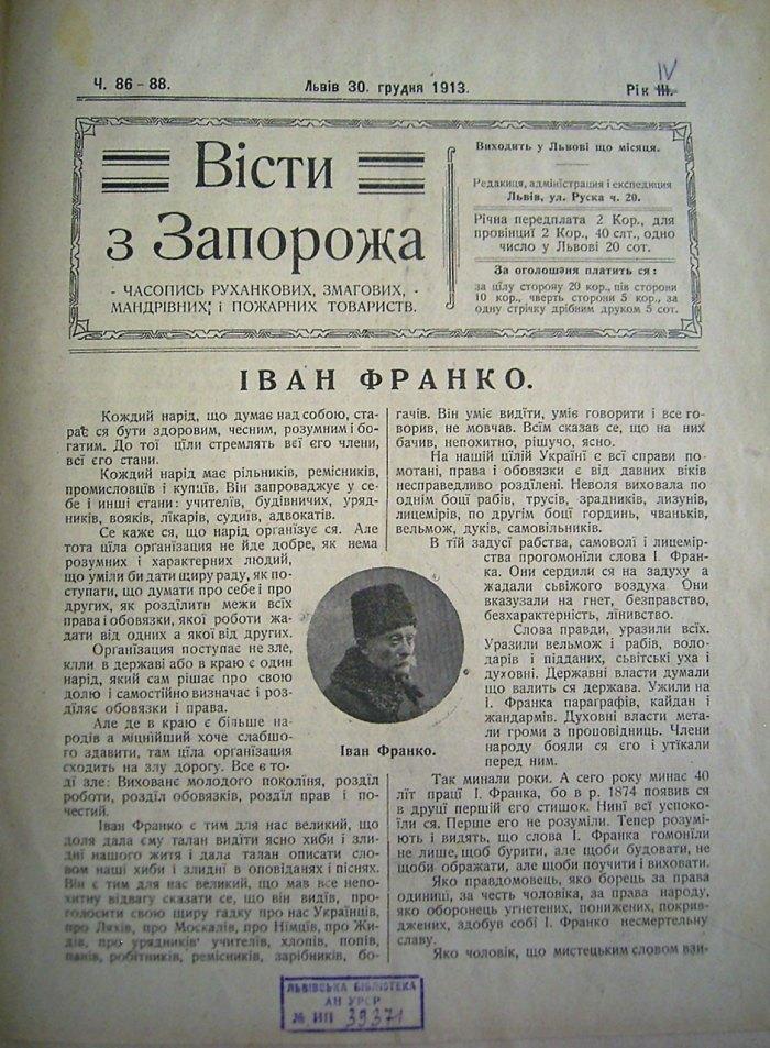 """Перша сторінка часопису """"Вісти з Запорожа"""". Львів, 30 грудня 1913 р."""