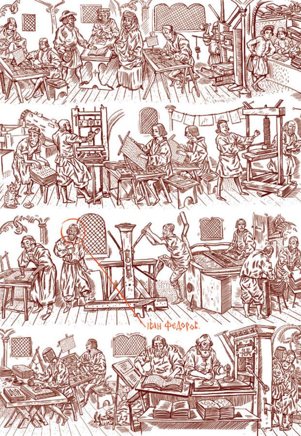 Цікава ілюстрація праці друкарів. + Іван Федоров. Фото з http://secondfloor.gallery/vystavky/diyachi-ukrayiny/