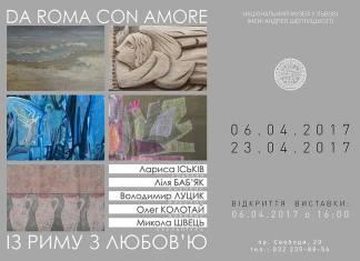 Українські художники в Римі