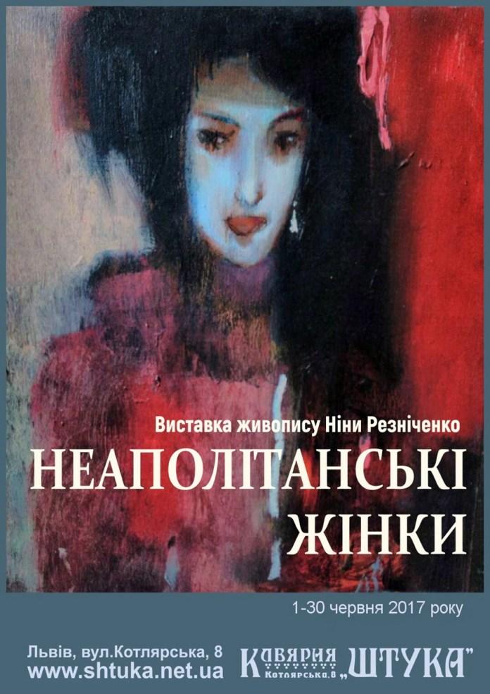 ''Неаполітанські жінки'', виставка живопису Ніни Резніченко