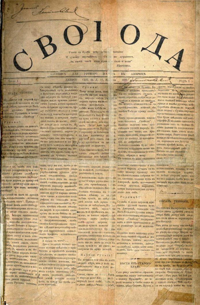 Часопис «Свобода» на шпальтах якого публікувались дописи про українські товариства «Сокіл» в США