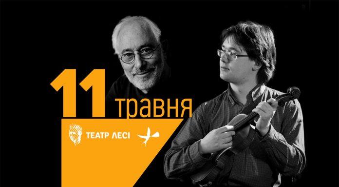 Лев Маркіз та Бенджамен Маркіз-Ґілмор тільки у Львові! Спішіть бачити і чути!