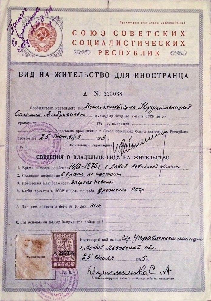 """Вид на жительство для иностранца"" Соломії Крушельницької"
