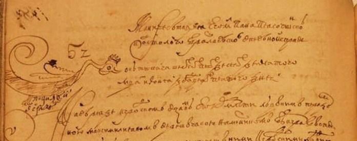 """Саркастично-сварливий запис """"Поцілуй в сраку"""" в актовому документі за 1659 р., ЦДІАК України, ф. 25, оп. 1, спр. 288, арк. 184 зв."""