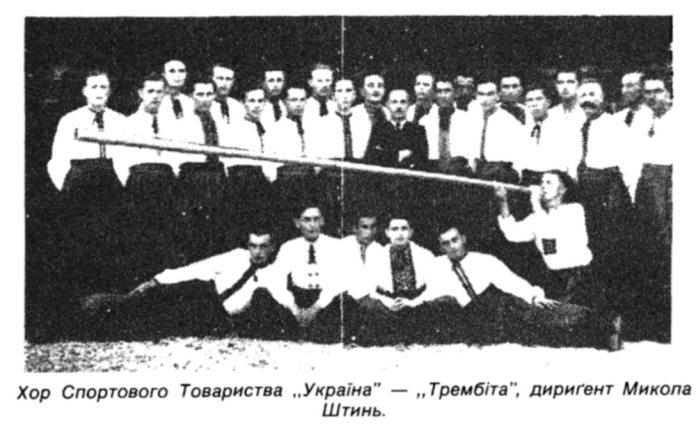 Хор СТ «Україна» табору Лєксенфельд