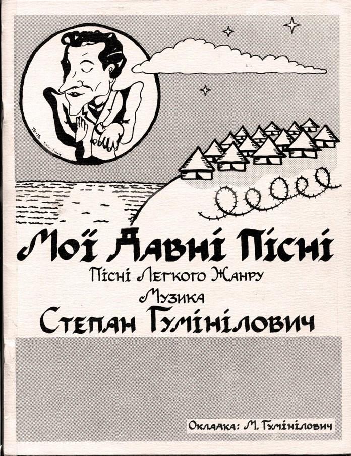 Обкладинка збірки творів С. Гумніловича, які постали у таборах в Ріміні та Лєксенфельді