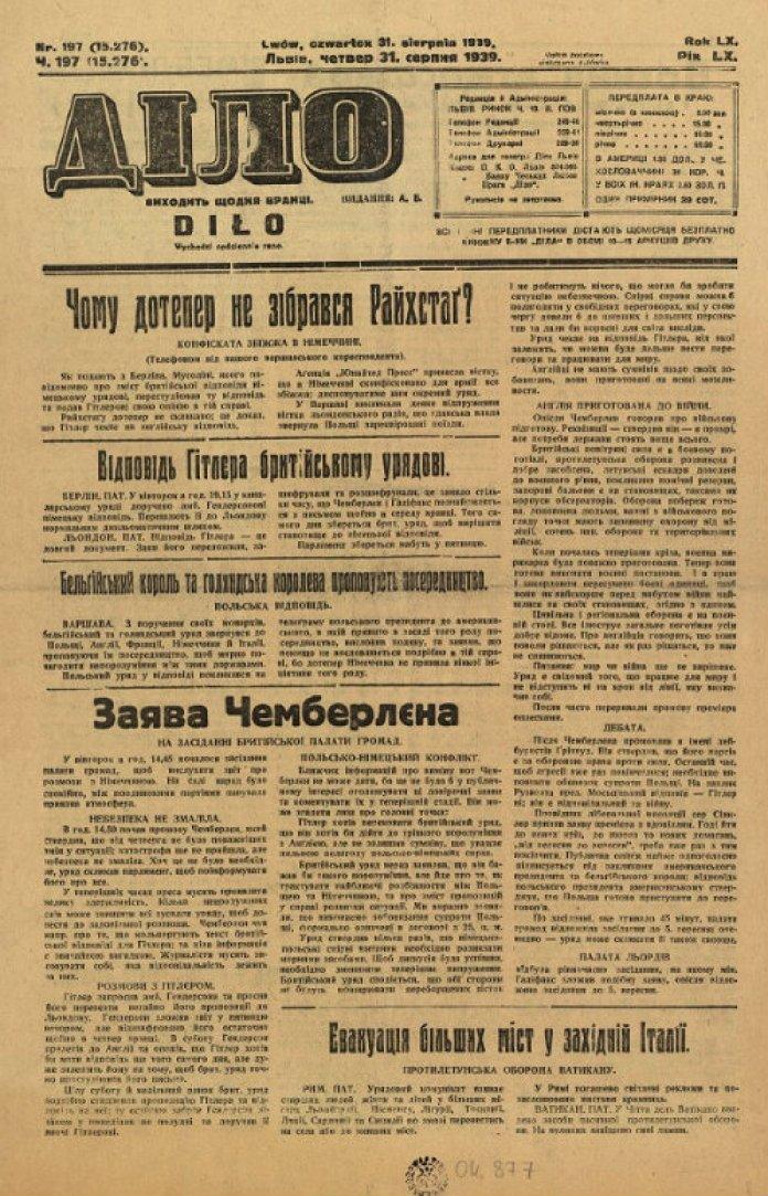 """""""Діло"""", з якої почалася рекламна кар'єра Шухевича. Перша шпальта газети від 31 серпня 1939 року - скоро ця кар'єра завершиться."""