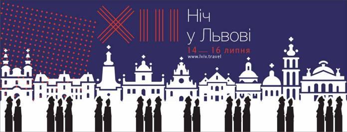 ХІІІ Фестиваль «Ніч у Львові» (повна програма)