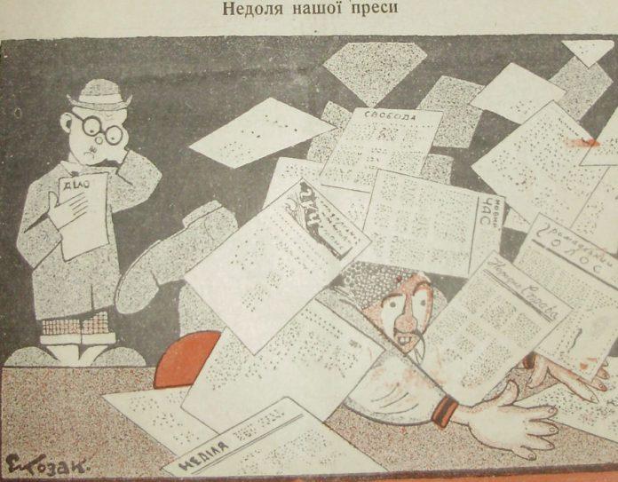 "Недоля преси з ""ЗиЗ"". Фото Є. Гулюка"