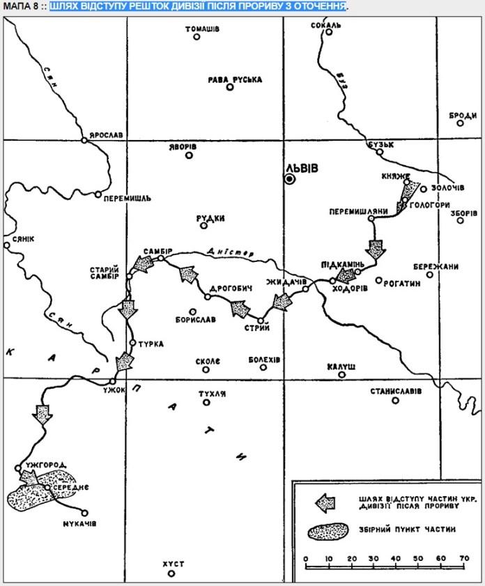 Шлях відступу залишків дивізії після прориву з оточення, мапа