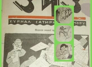 """""""Недоля нашої преси"""": як висміювали журналістику у Львові в міжвоєнний період"""
