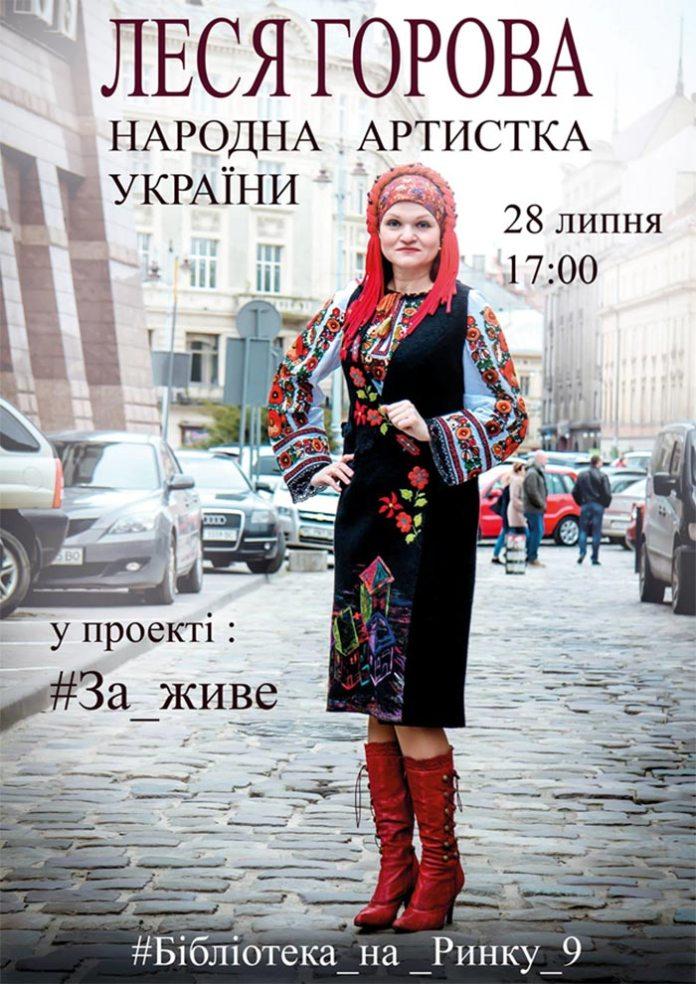 Постер зустрічі з народною артисткою України Лесею Горовою