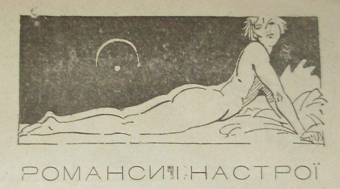 Ілюстрація з 5 стр. Фото Є. Гулюка