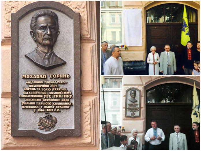 На Львівщині відкрили меморіальну дошку Михайлу Гориню