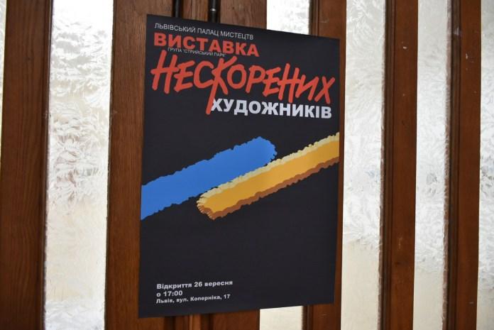 Виставка «Нескорених художників» у Львові. Фото: Прес-служба Львівської ОДА