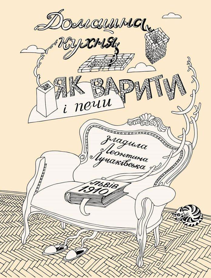 """Книга Леонтини Лучаківської """"Домашна кухня. Як варити і печи"""""""
