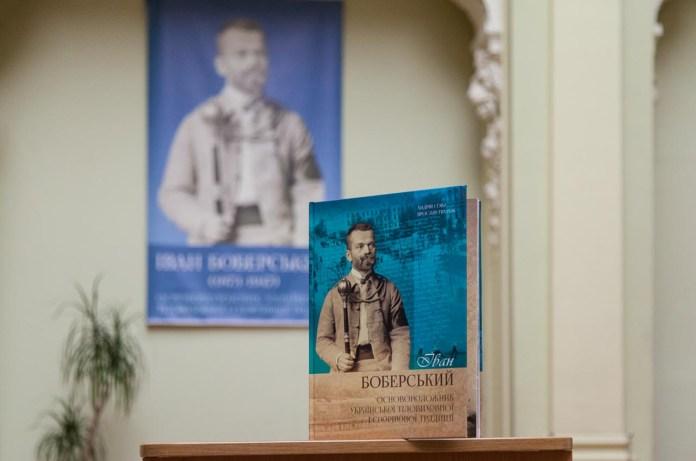 Книга «Іван Боберський – основоположник української тіловиховної і спортової традиції»