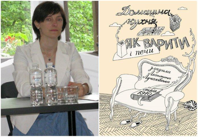 Забутий кулінарний світ Леонтини Лучаківської: повернення
