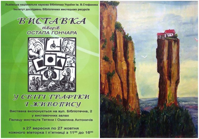 «У світі графіки та живопису» Остапа Гончара