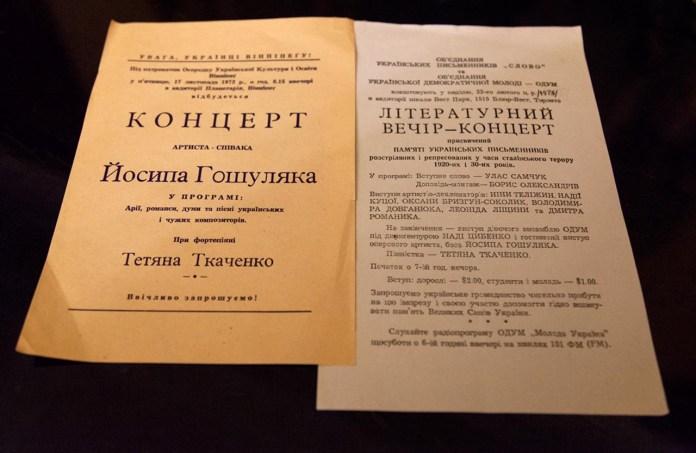 Речі о особистого архіву Йосипа Гошуляка