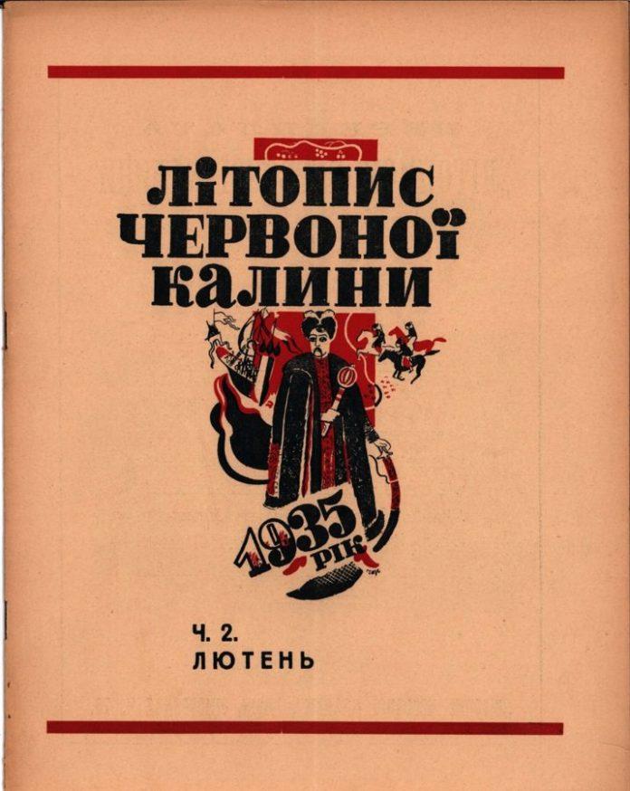 """Титул часопису """"Літопис червоної калини"""", 1935 р."""