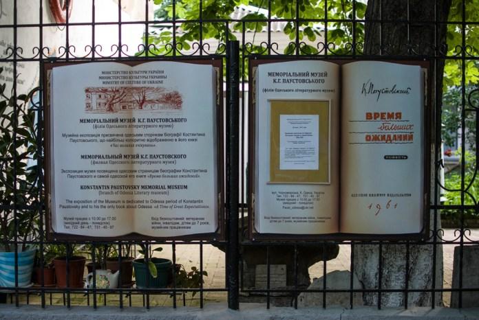 Меморіальний музей К. Г. Паустовського в Одесі