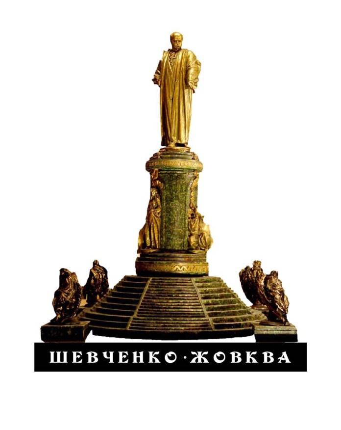 В Жовкві визначено проект пам'ятника, який стоятиме у центрі міста на площі Вічевій