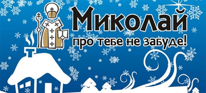 Львів'ян запрошують стати помічниками Святого Миколая