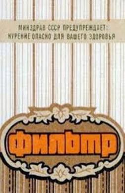 """Цигарки """"Фільтр"""", 1980-ті рр."""
