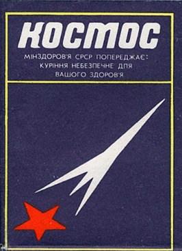 """Цигарки """"Космос"""", 1980-ті рр."""