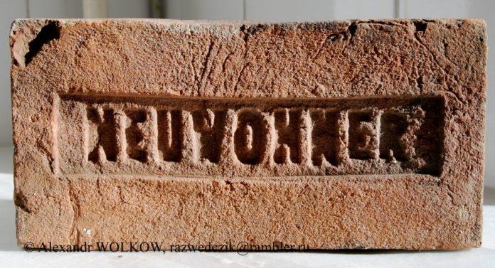 «Автограф» Бердла Нойвонера, найпотужнішого виробника цегли наприкінці 19 ст.