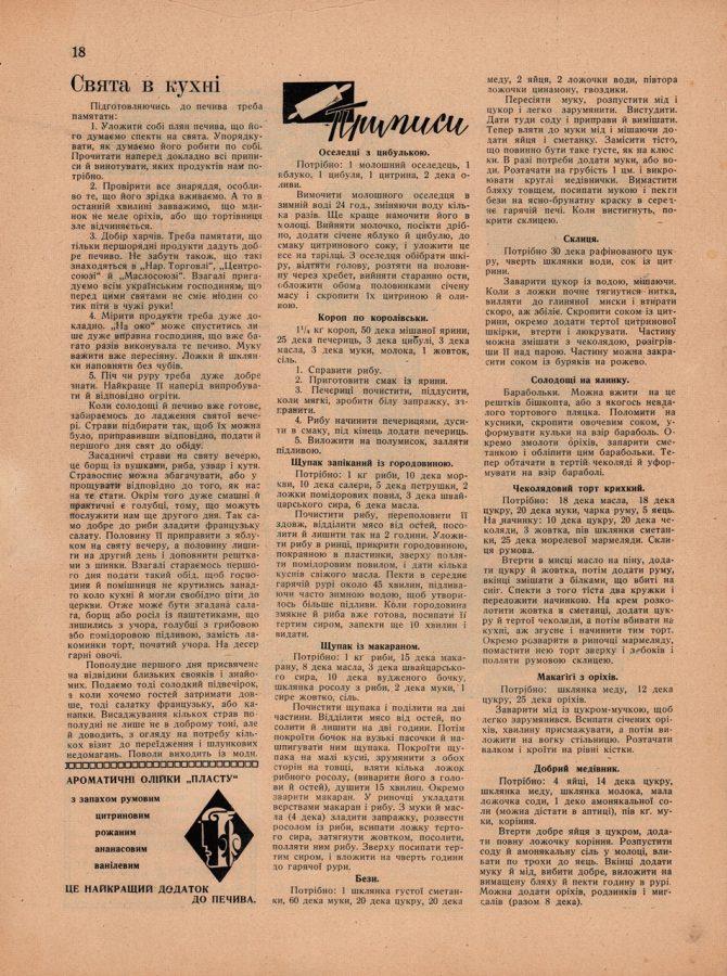 """Фрагмент часопису """"Нова хата"""" за січень 1938 р."""