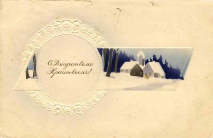 Листівка з колекції родини Грушевських